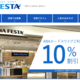 ANAカード優待、空港売店「ANA FESTA」での割引を10%から5%に変更