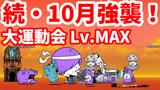 続・10月強襲! - [10]大運動会 Lv.MAX【攻略】にゃんこ大戦争