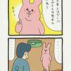 スキウサギ「言って」
