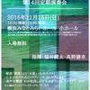 【演奏会宣伝】Espoir Saxophone Orchestra 第14回定期演奏会【11月15日】