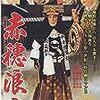 【映画感想】『赤穂浪士』(1961) / 東映オールスター・キャストによる忠臣蔵