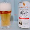 【味レビュー】ノンアルコールビール龍馬1865を飲んでみた!成分やカロリーも紹介|添加物ゼロ