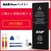 最安値iPhone6s 交換用バッテリー