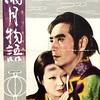 ★訃報:昭和の大女優・京マチ子(「羅生門」「雨月物語」)死去。95歳。