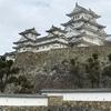 しろいしろ・姫路城に行ってきた