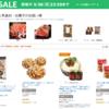 Amazon新生活セールで松屋の牛めし・大阪王将の餃子・ナッツ・コーヒー・健康食品など冷凍食品や人気食材が特価となる特選タイムセール