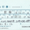 近鉄名古屋から京都への特急券