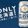 最近お気に入りのビールBEST5