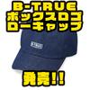 【EVERGREEN】ロゴが小さく入ったキャップ「B-TRUEボックスロゴローキャップ」発売!