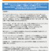 【超速報ニュース】急騰中のビットコインキャッシュ、ハードフォーク日程と今後の動向!