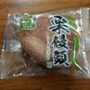 日糧製パン 福かまど 栗饅頭