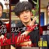 えんとつ町のプペル covered by 宮迫博之×中田敦彦【Win Win Wiiin】のMVが素晴らしい。