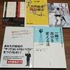 本5冊無料でプレゼント!(3020冊目)
