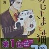 漫画「おじさまと猫」1巻 涙腺崩壊必至の動物マンガ