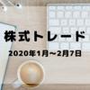 2020年1月~2月7日 株式トレード
