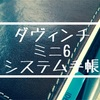 ダヴィンチ ミニ6 システム手帳 1年使用後の経年変化