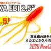 【レイドジャパン】長いアームが特徴的なエビ系ワーム「オカエビ」出荷!