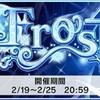 イベント「Frost」開催!