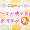 京都で旬のフルーツが楽しめる!インスタ映え抜群のおすすめ9店