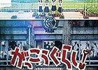 がっこうぐらし!(実写版) ~ニトロプラス原作×秋元康系アイドル! 低予算でも良作誕生!