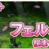 No.359  フェルタの恵み 桜まつりバージョン 4日目