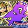 【星ドラ】マダンテが登場?黄金竜のツメ、ムチ、どんな性能になるか予想してみた【星のドラゴンクエスト】