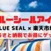 【ブルーシールアイス】楽天のふるさと納税でBLUE SEALアイスの詰め合わせギフトをお得にゲット!本格的な夏になる前にぜひ☆