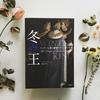 【連載】きょうの姫キャラ 第8回 「真理は、時の娘」