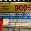 【盛岡・駅周辺】安い駐車場を探してみた