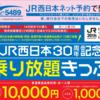 JR西日本30周年記念乗り放題きっぷ登場!いざ鉄道の旅へ