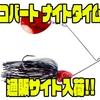 【ブーヤー】夜釣りやマッディウォーターにオススメなスピナーベイト「コバート ナイトタイム」通販サイト入荷!