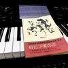 作曲の本より、作曲家の自伝の方が好きな理由