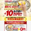 残過不足 → ポチッと10万円!!!