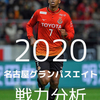 【名古屋グランパス】2020移籍/スタメン予想(2/14追記)☆daznで見よう!