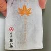 宮島藤い屋の紅葉饅頭が絶品だった!!