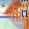 はまる時代小説は文庫本で読める!おすすめの髙田郁さんは初心者でもOK