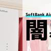 【実測】SoftBank Airの闇を暴露!回線遅すぎでオンライン授業すら止まるので速度測定してみた