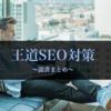 【読書まとめ24】王道SEO対策 実践講座