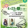 【アフタヌーンコンサート】~楽器の日スペシャル~ 開催しました!!