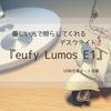 優しい光で照らしてくれるUSBポート搭載のデスクライト『eufy Lumos E1』をレビュー!