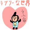 2月1日の収支発表!ウホミちゃんの手料理!編