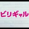 ビリギャル 有村架純と松井愛莉が可愛いだけの映画じゃね?あれ?違くね?面白くね?