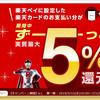 楽天Payに楽天カードを設定すると5%還元になるキャンペーン