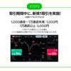 LINE FX キャンペーンで5,000円を頂きます!