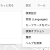 【追記あり】 Google検索で、特定のサイトを除外する方法