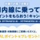 JAL「2019年春 国内線に乗ってeJALポイントをもらおう!キャンペーン」など