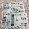 土日の競馬を振り返って(4/8,9) 桜花賞他