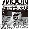 デイヴィッド・ミーアマン・スコット,リチャード・ジュレック『月をマーケティングする アポロ計画と史上最大の広報作戦』