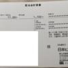 【配当】日本ヒューム(5267)より配当の案内が届きました