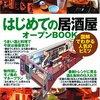 【書籍】「はじめての居酒屋オープンBOOK」で膨らむ妄想